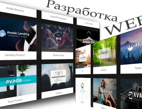 Разработка сайтов Украина. Огромный опыт