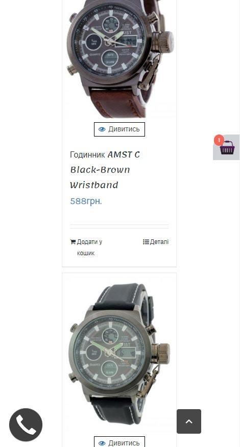 магазин Avada на смартфоне