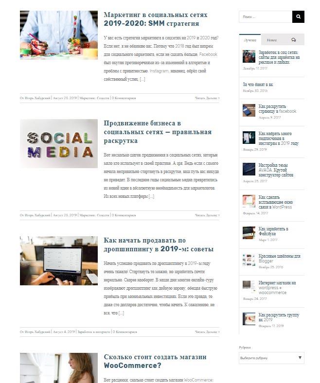 Страница записей WordPress