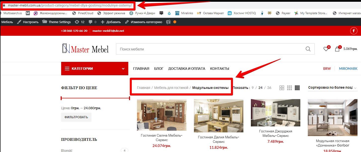 Семантика и категории интернет-магазина